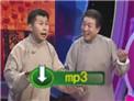 笑动2015何云伟刘洪沂相声《学西河》