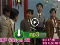 马季 冯巩 刘伟 赵炎 王金宝群口相声《五官争功》