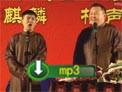 德云社2017《少帅出征郭麒麟淄博站完整版》