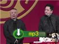 德云社2017《郭德纲重庆站完整版》
