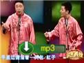 2010年烧饼曹鹤阳相声小段《练武术》